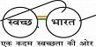 swach bharat logo